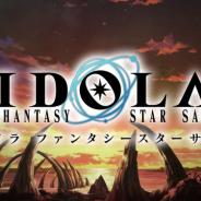 セガゲームス、明日配信予定の『イドラ ファンタシースターサーガ』の ストーリー/世界観が分かる新たなプロモーション映像を公開!