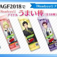 """セガゲームス、アイドル育成ゲーム『Readyyy!』でAGF2018出展ブースにて販売する新グッズを公開! キャストによる""""アイドルうまい棒""""の配布も"""
