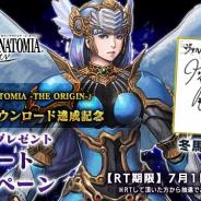 スクエニ、『ヴァルキリーアナトミア』で350万ダウンロード記念Twitterキャンペーンを開始 川澄綾子さんや冬馬由美さんのサインがあたる