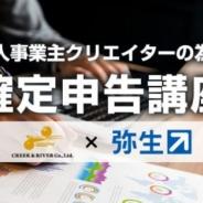 クリーク&リバーと弥生、「個人事業主クリエイターの為の確定申告講座」を1月29日に開催 分野を問わずクリエイティブ業界で活動する人が対象