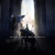 雷切、ダークファンタジーRPG『BLAZE OF BLOOD』Android版の事前登録を開始