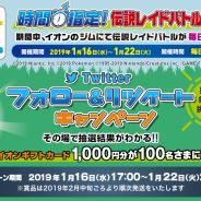イオン、『Pokémon GO』と連携し「カイオーガ」と「グラードン」が手に入る伝説のレイドバトルウイークを開催…1月22日まで毎日18~19時に実施!