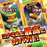 KONAMI、コナミ史上最高におバカな大人気シリーズのスマホ版『みんなでビシバシ』を配信開始! WEEKLYランキングなども搭載