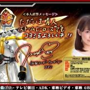 バンナム、『仮面ライダーストームヒーローズ』で奥仲麻琴さん演じる白い魔法使いがミッション報酬として登場 オーディンに挑む『龍騎』イベントも