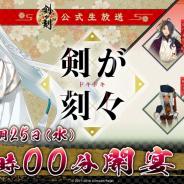 XiimoonとRejet、『剣が刻』の公式生放送「剣が刻々 ファンミーティング直前スペシャル!」を9月25日20時より配信!