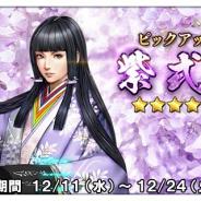 コーエーテクモゲームス、『信長の野望 20XX』でリニューアルイベント「晴明神社の結界戦」を開催 紫式部ピックアップも実施