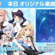 ブシロードとCraft Egg、『ガルパ』でMorfonicaの新楽曲「Sonorous」を追加!
