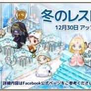 PATI Games、『アイラブパスタ』で期間限定テーマ「ウィンターランド」が登場 新規キャラクターの登場や「雪の花」収集キャンペーンも開催