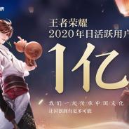 テンセントゲームズ、『王者榮耀(Honor of Kings)』がDAU1億人突破と発表!