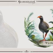 『グランブルーファンタジー』キャラソン第17弾「Happy New Genesis」が8月28日に発売…特典のジョブスキン「ヤンバルクイナ」に脚光!