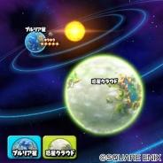 スクエニ、『星のドラゴンクエスト』で大型アップデート「バージョン2.0」を11月中に配信へ 新たな星「惑星クラウド」が冒険の舞台に!