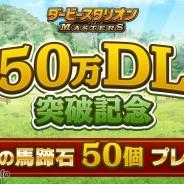 ドリコム、『ダービースタリオン マスターズ』が配信開始10日で累計50万DLを突破! 突破記念として「金の馬蹄石50個」をプレゼント