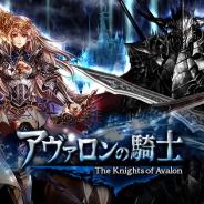 クルーズ、200万人が遊んだリアルタイムギルドバトル『アヴァロンの騎士』をdゲーム向けに配信開始