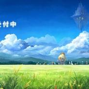 Aiming、完全新作RPG『CARAVAN STORIES』の事前登録を開始! 出演声優登場の公式生放送特番「キャラストーーク!!」を本日22時より放送