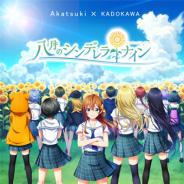 アカツキ、今夏配信予定の新作となる青春体験型野球ゲーム『八月のシンデレラナイン』のティザーサイトを公開! KADOKAWAとクロスメディア展開も