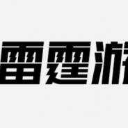 【ChinaJoy企画 Vol.3】ローグライクジャンルやMMORPGを手がける中国ゲーム企業「Leiting games」…同社からみた日本市場と今後の戦略とは