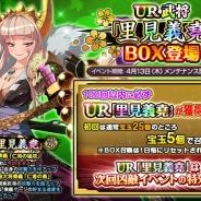 TSUTAYA、『戦国の神刃姫X』に新武将「里見義堯(UR)」が登場 各種茶器や阿国が手に入るイベント「名物茶器の探求~」も開催