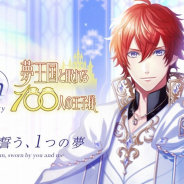 ジークレスト、『夢王国と眠れる100人の王子様』にて5周年キービジュアルを公開! 妖精石がもらえるログインボーナスも