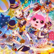 『バンドリ! ガールズバンドパーティ!』ハロー、ハッピーワールド!の3rdシングル「キミがいなくちゃっ!」が本日発売