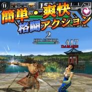 バンナム、人気対戦格闘ゲーム『ソウルキャリバー』のアプリ版『SOULCALIBUR Unbreakable Soul』をApp Storeで配信開始