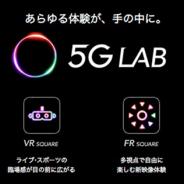 ソフトバンク、5G時代のコンテンツサービス「5G LAB」を3月27日より提供開始 PCゲームをデバイス問わず楽しめる「GAME SQUARE」など