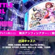 コロプラ、『バトルガール ハイスクール』で開催するリアルイベント「BATTLE GIRL FES. 大神樹祭」の特設サイトを本日オープン 出演者も発表!