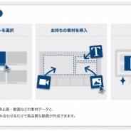 GMO TECH、スマホゲームのPR動画広告の作成に特化した動画作成プラットフォーム「VideoCraft byGMO」の提供開始