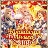 スクエニ、『ロマサガRS』で「Romancing Award 2019 第1弾」をメンテ後より開催…Romancing祭や「見参!ヤーマスのヒーロー!」など