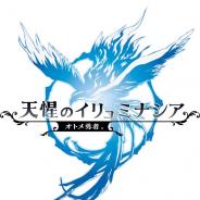レベルファイブ、『天惺のイリュミナシア~オトメ勇者~』のリニューアルオープン時期を2019年5月に変更 新キャラや新システムを公開