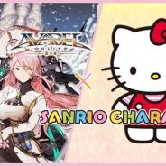 アソビモ、『アヴァベルオンライン-絆の塔-』が「サンリオキャラクターズ」とのコラボレーションを開始!