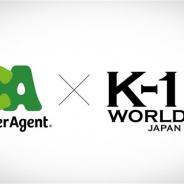 サイバーエージェント、打撃系立ち技格闘技イベント「K-1」などを運営するM-1スポーツメディアに出資 「ABEMA」のコンテンツ拡充やDX化を強化
