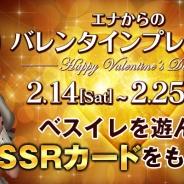 gloops、『欧州クラブチームサッカー BEST☆ELEVEN+』でSSRカードがもらえるバレンタインキャンペーンを実施
