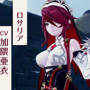 miHoYo、『原神』に登場する新キャラクター「ロサリア」の担当声優は加隈亜衣さんと発表