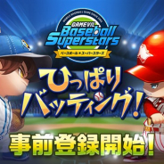 GAMEVIL COM2US Japan、新作野球RPG『ベースボールスーパースターズ』の事前登録を開始 新感覚バッティングシステム「ひっぱりバッティング」を実装