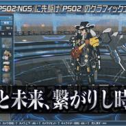 セガ、オンラインRPG『PSO2』のグラフィックエンジンを更新 期間限定クエストを含む「過去と未来、繋がりし時 Part1」のアップデートを実施
