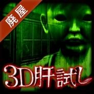 シリウス、FPS視点の3Dホラーゲーム『3D肝試し ~呪われた廃屋編~』のiOS版を配信開始 3D音対応でヘッドフォン装着時にさらなる臨場感も