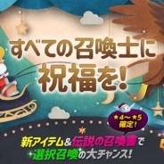 GAMEVIL COM2US Japan、『サマナーズウォー : Sky Arena』に新アイテム「召喚の祝福」が登場! クリスマスイベントを本日より開催