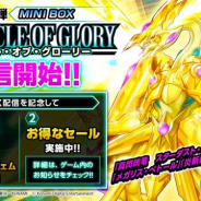 KONAMI、『遊戯王 デュエルリンクス』で新BOX「クロニクル・オブ・グローリー」を配信! シンクロモンスターのチューナー「瑚之龍」登場