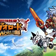 バンダイ、『ガオロード ワールド』を3月22日リリース決定、事前登録開始 『超獣戯牙ガオロードチョコ』連動型ゲームアプリ カヤックが開発を担当