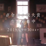 LINEと日本テレビ、アニプレックス、新たな才能を発掘するための文学賞『第1回 令和小説大賞』を開催!