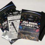 タイトー、自宅で楽しめる「SPACE INVADERS リアル謎解きゲーム」を5月31日 まで期間限定で通信販売