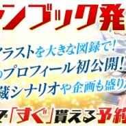 エイジ、『感染×少女』にてシナリオ作家・囚人P完全監修の展示会を開催! 魅力が詰まった公式ファンブックの販売も決定