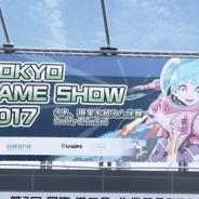 「東京ゲームショウ2017」が開幕! 家庭用ゲームやスマホ、PCなど多種多様なゲームが出展