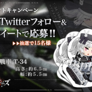 シドニア、『アッシュアームズ-灰燼戦線-』公式グッズが当たるTwitterプレゼントキャンペーンを開催!