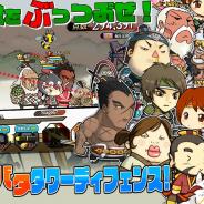 ポラリスエックス、全世界300万DLのラインディフェンスゲーム『三国志ディフェンちゅ』をリリース! グランドオープン記念のルビー配布中