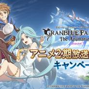 Cygames、『グランブルーファンタジー』でアニメ2期放送開始キャンペーンを明日より開催! 1日1回レジェンドガチャ無料など盛りだくさん!