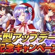 マイネット、『神姫覚醒メルティメイデン』で大型アップデートを実施 記念キャンペーンも開催決定!
