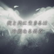 スクエニ、『ヴァルキリーアナトミア』新CM映像「レナスの呼び声篇」公開!  5日放送「ヴァルキリーラジオアナトミア」に破壊神ロキ役の真殿光昭さんゲスト出演