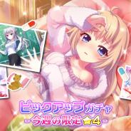 ポニーキャニオンとhotarubi、『Re:ステージ!プリズムステップ』でパジャマ姿や大人化など新限定☆4を配信開始!