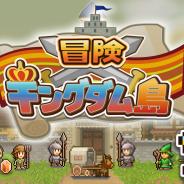 カイロソフト、Android向け王国建国シミュレーションゲーム『冒険キングダム島』を配信開始!